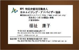 武田流心くばり介護道 師範と介護傾聴師の名刺