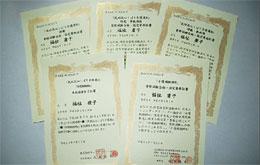 修了証書と認定資格証書
